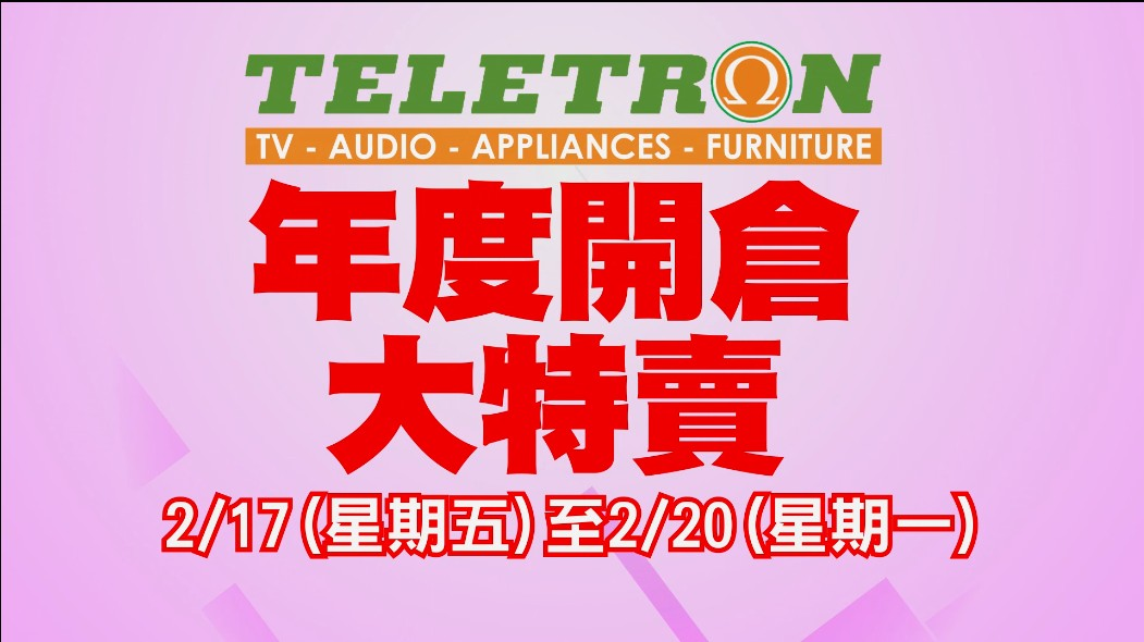 TELETRON WAREHOUSE SALE